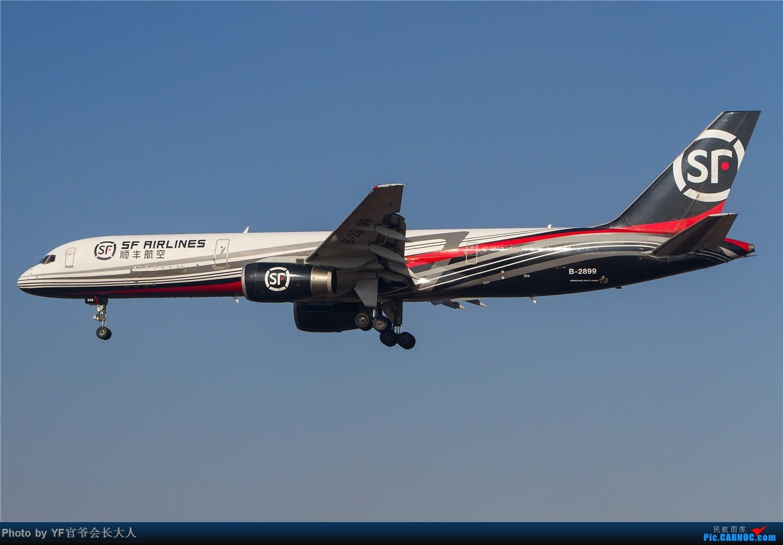 Re:[原创]【ZYTX】零下的温度挡不住热情 BOEING 757-200 B-2899 中国沈阳桃仙国际机场