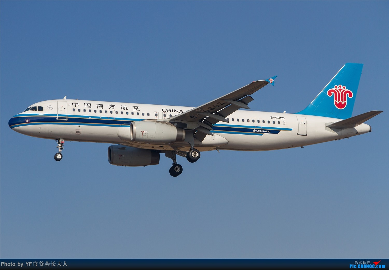Re:[原创]【ZYTX】零下的温度挡不住热情 AIRBUS A320-200 B-6895 中国沈阳桃仙国际机场