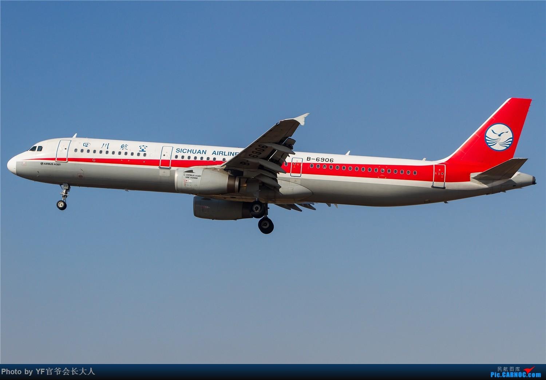 Re:[原创]【ZYTX】零下的温度挡不住热情 AIRBUS A321-200 B-6906 中国沈阳桃仙国际机场