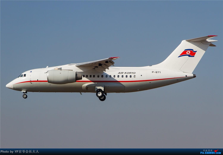 Re:[原创]【ZYTX】零下的温度挡不住热情 ANTONOV AN-148 P-671 中国沈阳桃仙国际机场