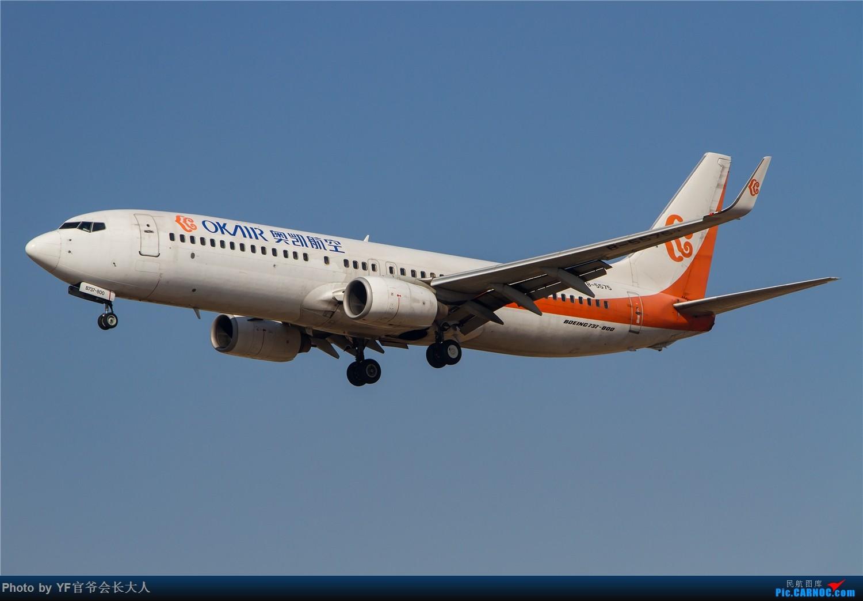 Re:[原创]【ZYTX】零下的温度挡不住热情 BOEING 737-800 B-5575 中国沈阳桃仙国际机场
