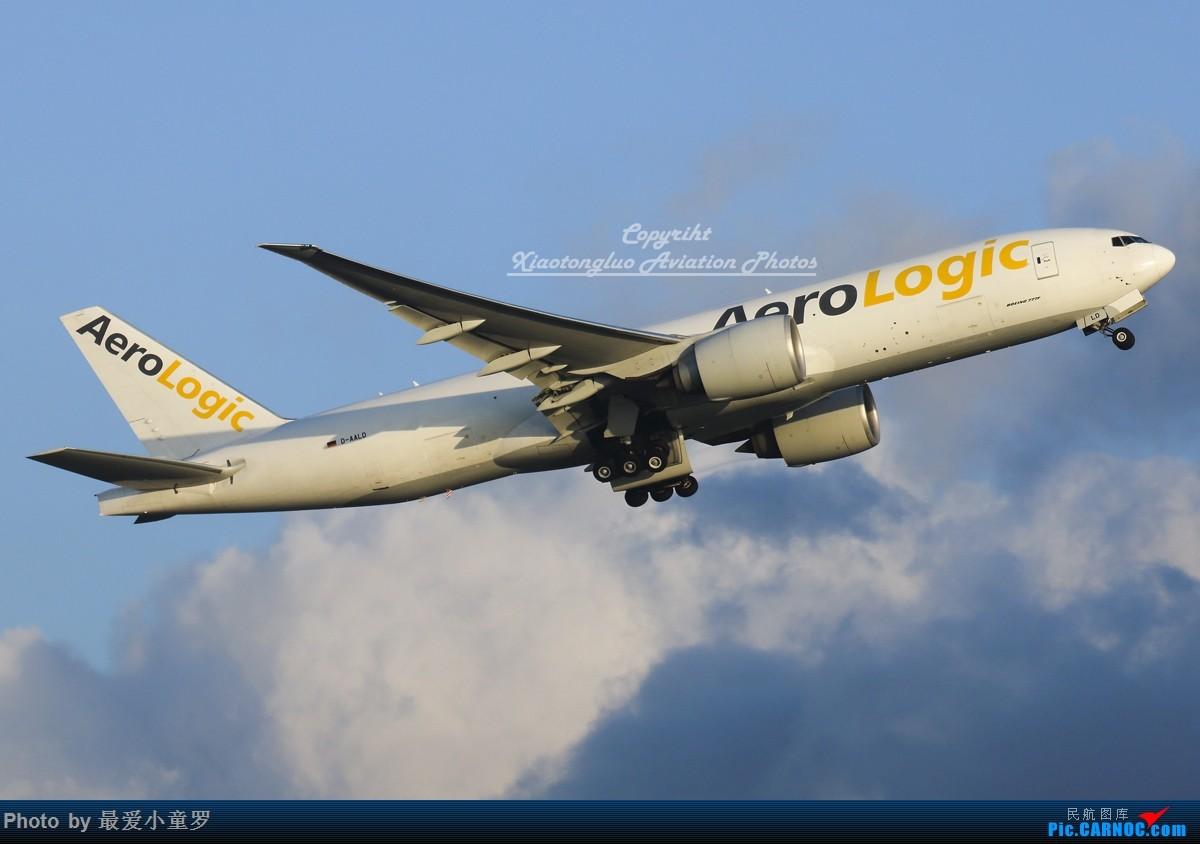 [原创]一图党——尝试新水印 AeroLogic BOEING 777 D-AALD 中国香港国际机场