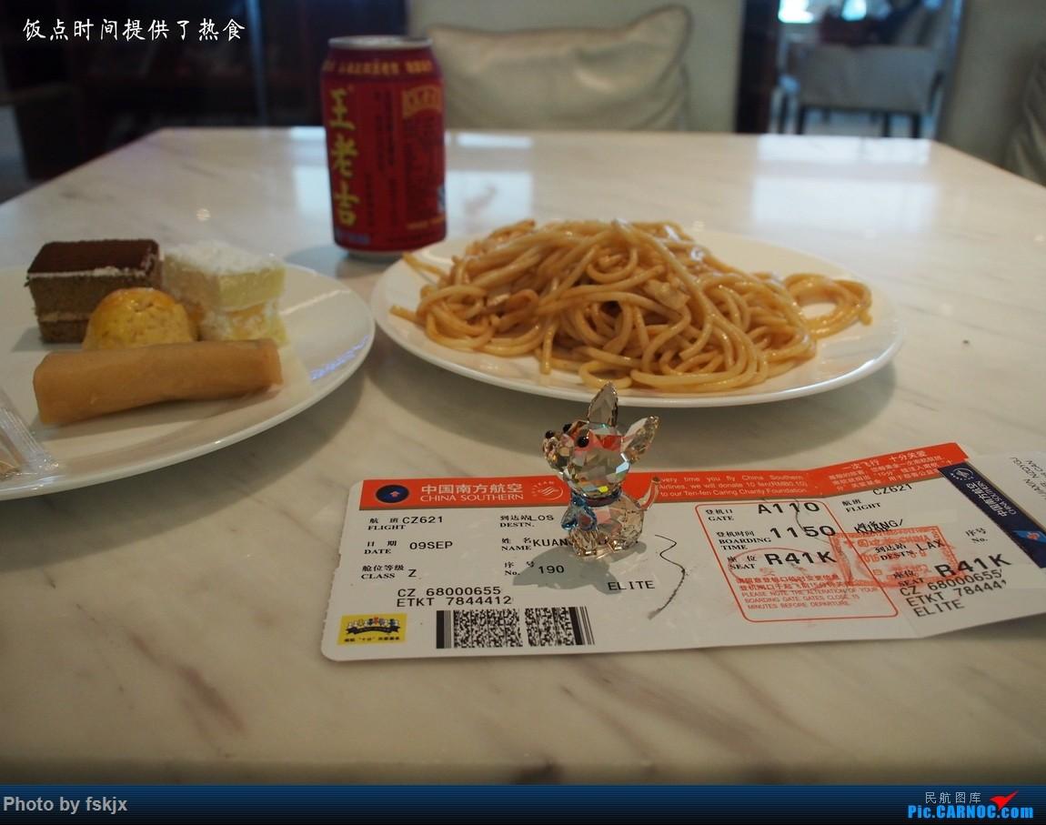 【fskjx的飞行游记☆35】冲出亚洲 踏足美利坚(上)    中国广州白云国际机场