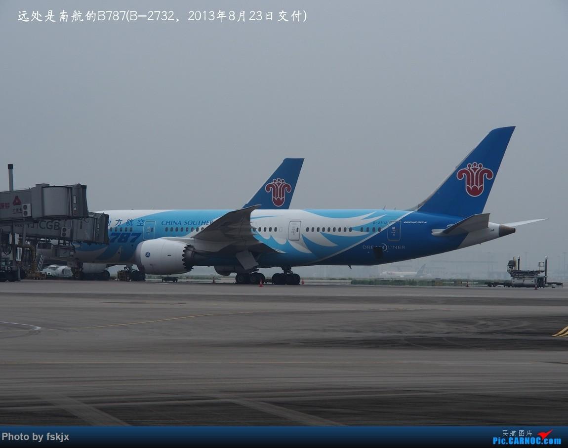 【fskjx的飞行游记☆35】冲出亚洲 踏足美利坚(上) BOEING 787-8 B-2732 中国广州白云国际机场