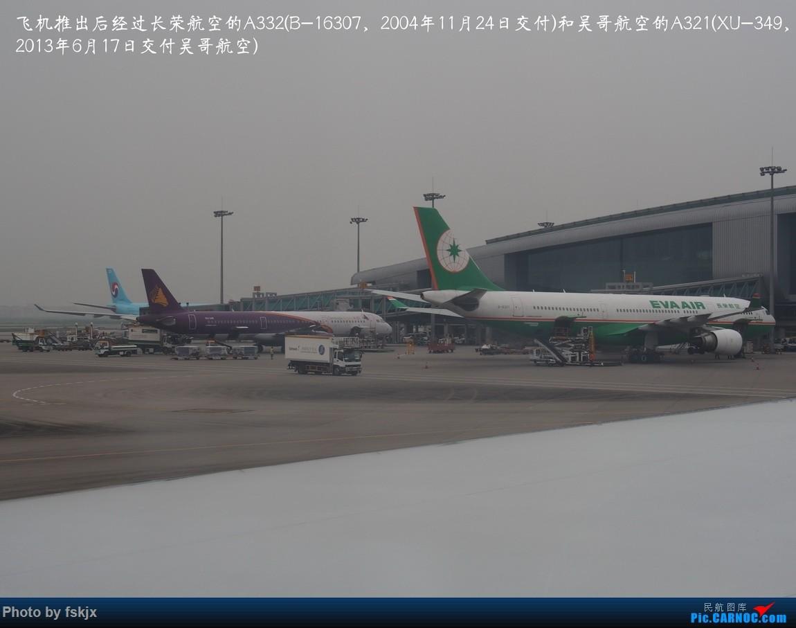 【fskjx的飞行游记☆35】冲出亚洲 踏足美利坚(上) AIRBUS A330-200 B-16307 中国广州白云国际机场