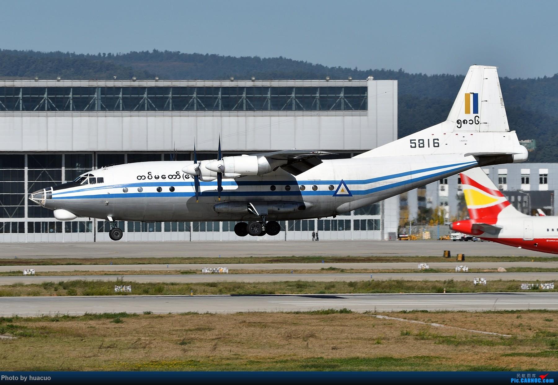 [原创]【KMG】运-8来了 运-8 5816 中国昆明长水国际机场