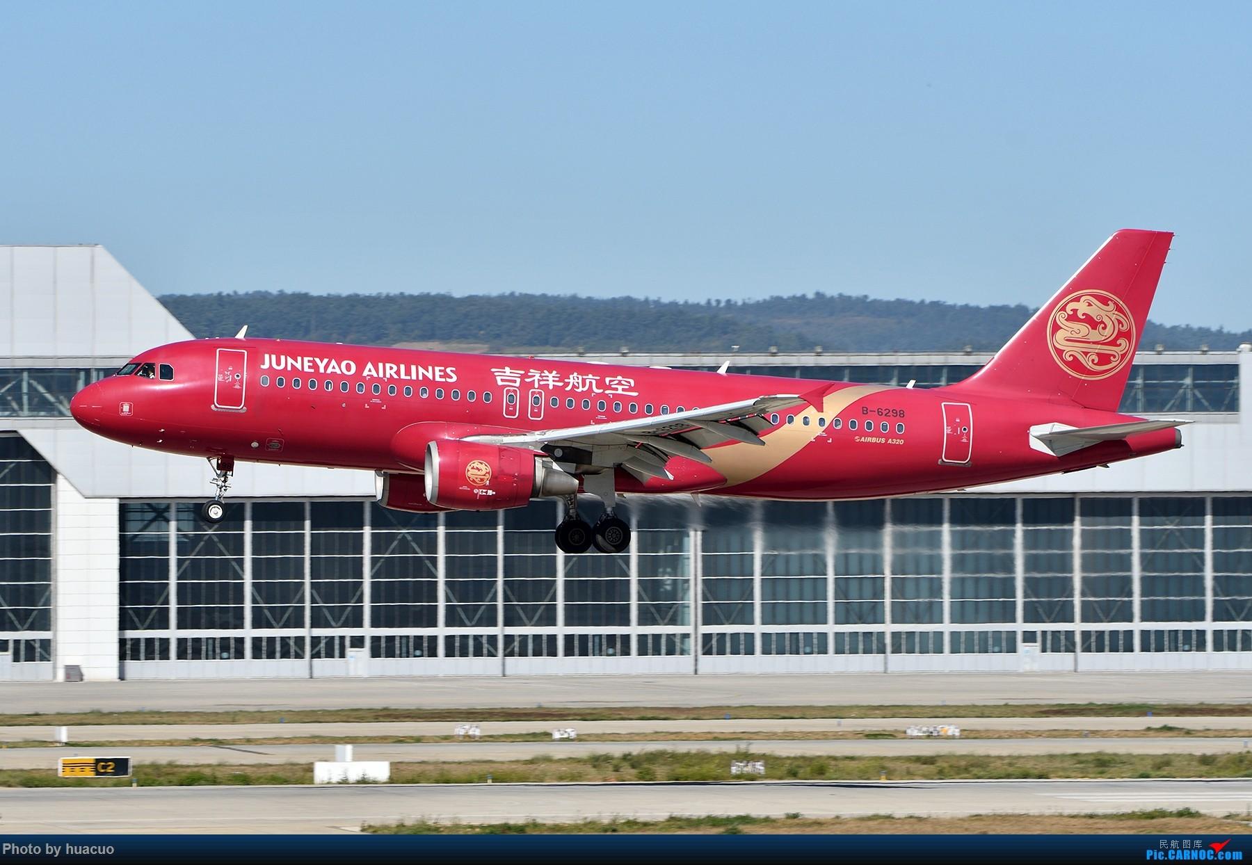 Re:[原创]【KMG】运-8来了 AIRBUS A320-200 B-6298 中国昆明长水国际机场