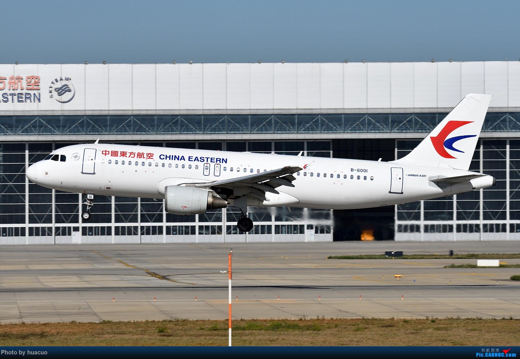Re:[原创]【KMG】运-8来了 AIRBUS A320-200 B-6001 中国昆明长水国际机场