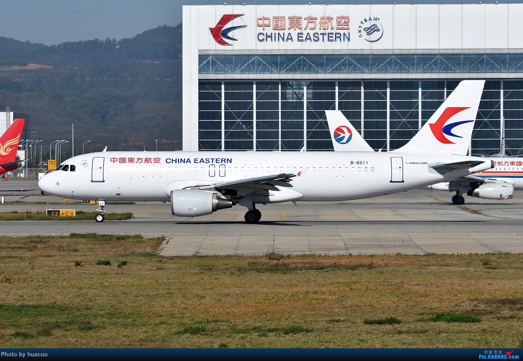 Re:[原创]【KMG】运-8来了 AIRBUS A320-200 B-6011 中国昆明长水国际机场