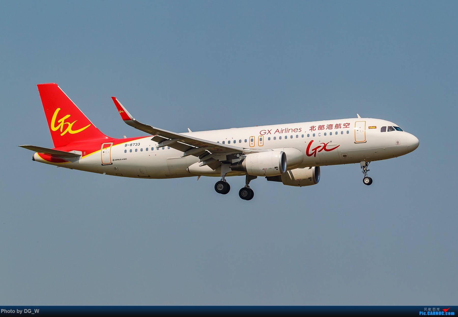 Re:[原创]【南宁飞友】天冷只能呆在家处理片子 AIRBUS A320-200 B-8733 中国南宁吴圩国际机场