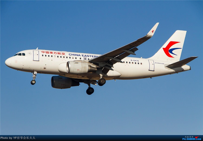 Re:[原创]【ZYTX】冬天太冷了,好货得攒几天才够发一波 AIRBUS A319-100 B-6476 中国沈阳桃仙国际机场