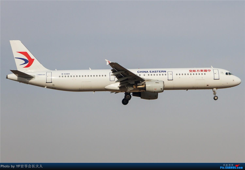 Re:[原创]【ZYTX】冬天太冷了,好货得攒几天才够发一波 AIRBUS A321-200 B-6369 中国沈阳桃仙国际机场