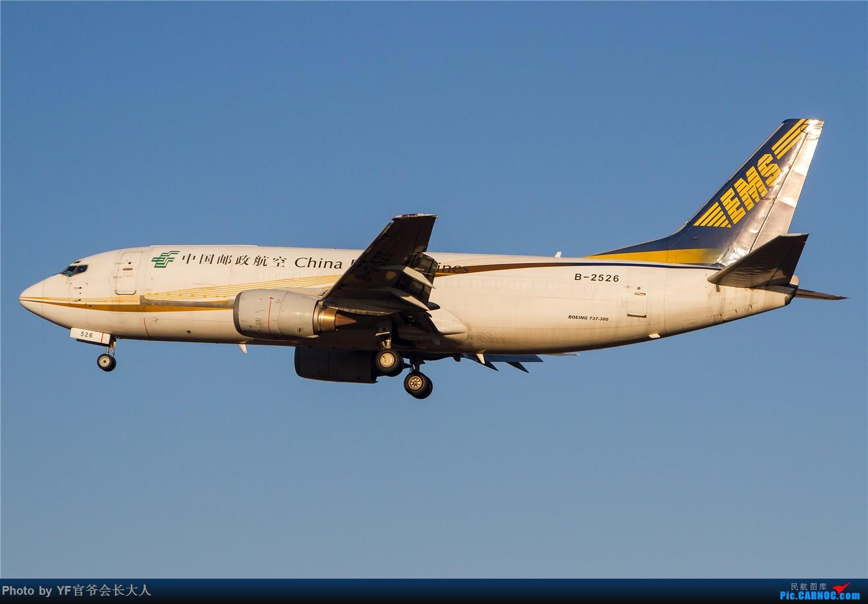 Re:[原创]【ZYTX】冬天太冷了,好货得攒几天才够发一波 BOEING 737-300 B-2526 中国沈阳桃仙国际机场