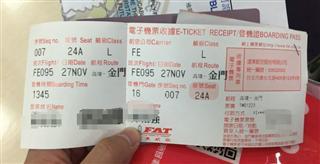 "Re:【厦门飞友】King14:台湾小三通(厦-金-台)7日半岛游,意外坐到""复兴航空""最后一日飞机(下)"