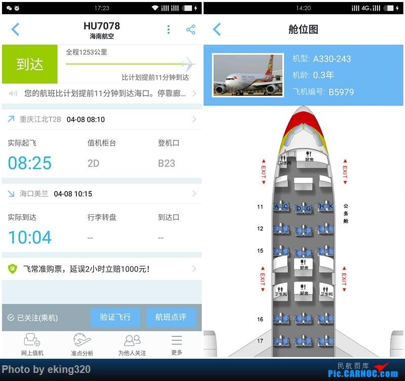 Re:[原创]补发2016年4月海南度假(CKG—HAK—CKG)海航A330初体验