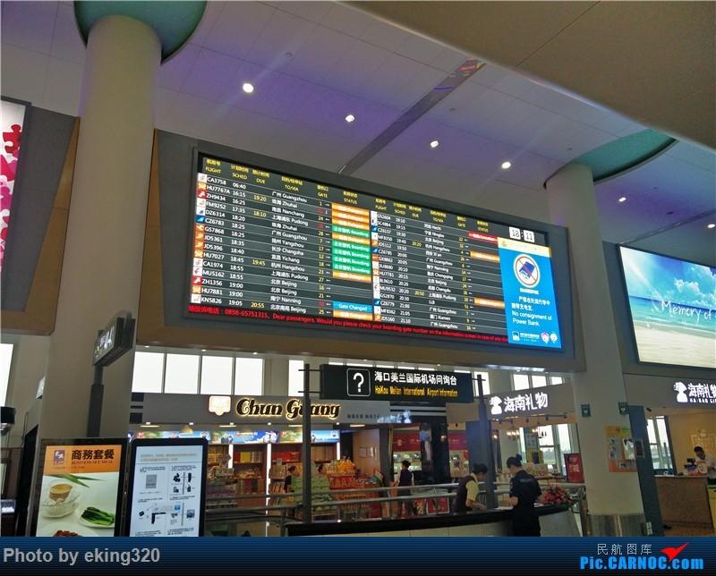 Re:[原创]补发2016年4月海南度假(CKG—HAK—CKG)海航A330初体验    中国海口美兰国际机场