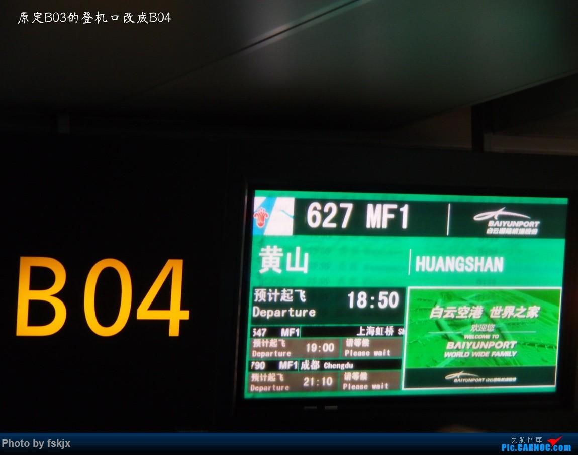 【fskjx的飞行游记☆38】梦幻黄山·礼仪徽州·美丽乡村·梦里老家    中国广州白云国际机场
