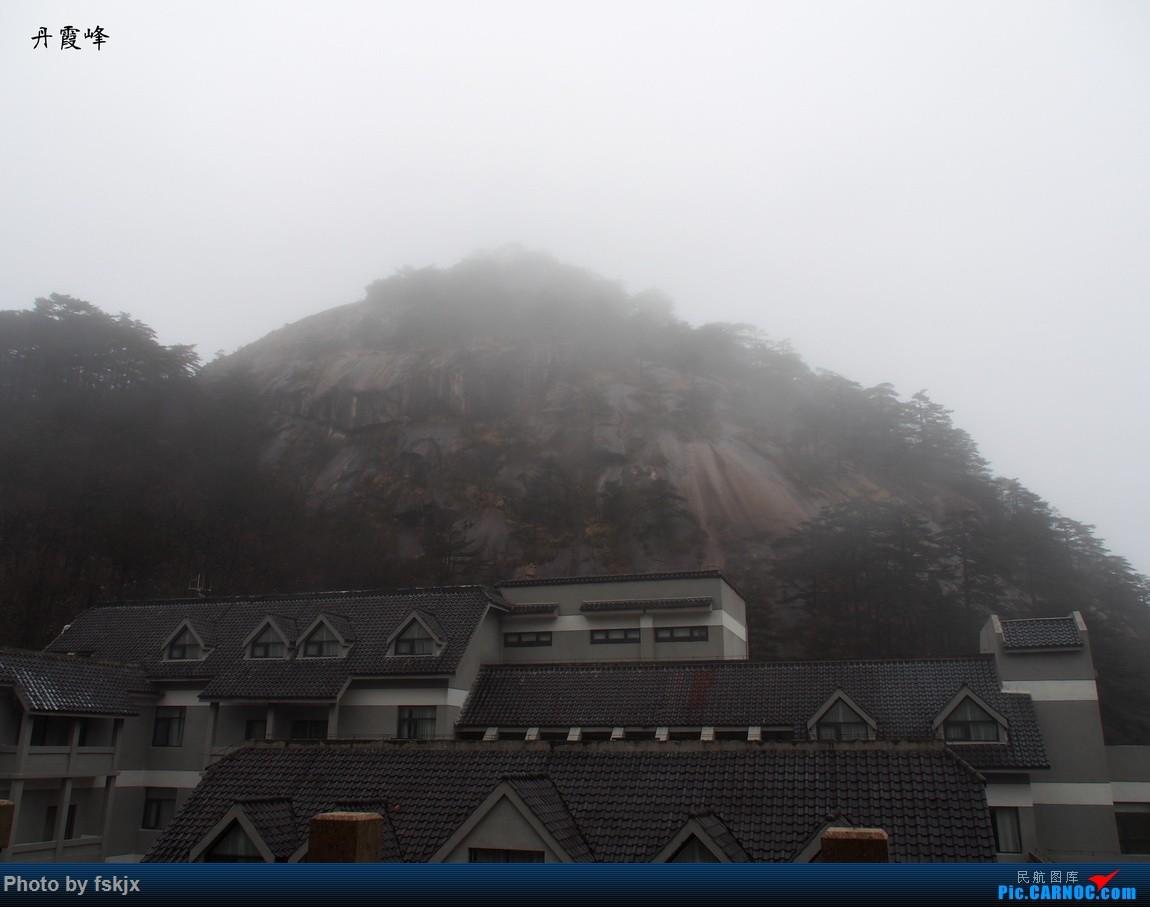 【fskjx的飞行游记☆38】梦幻黄山·礼仪徽州·美丽乡村·梦里老家