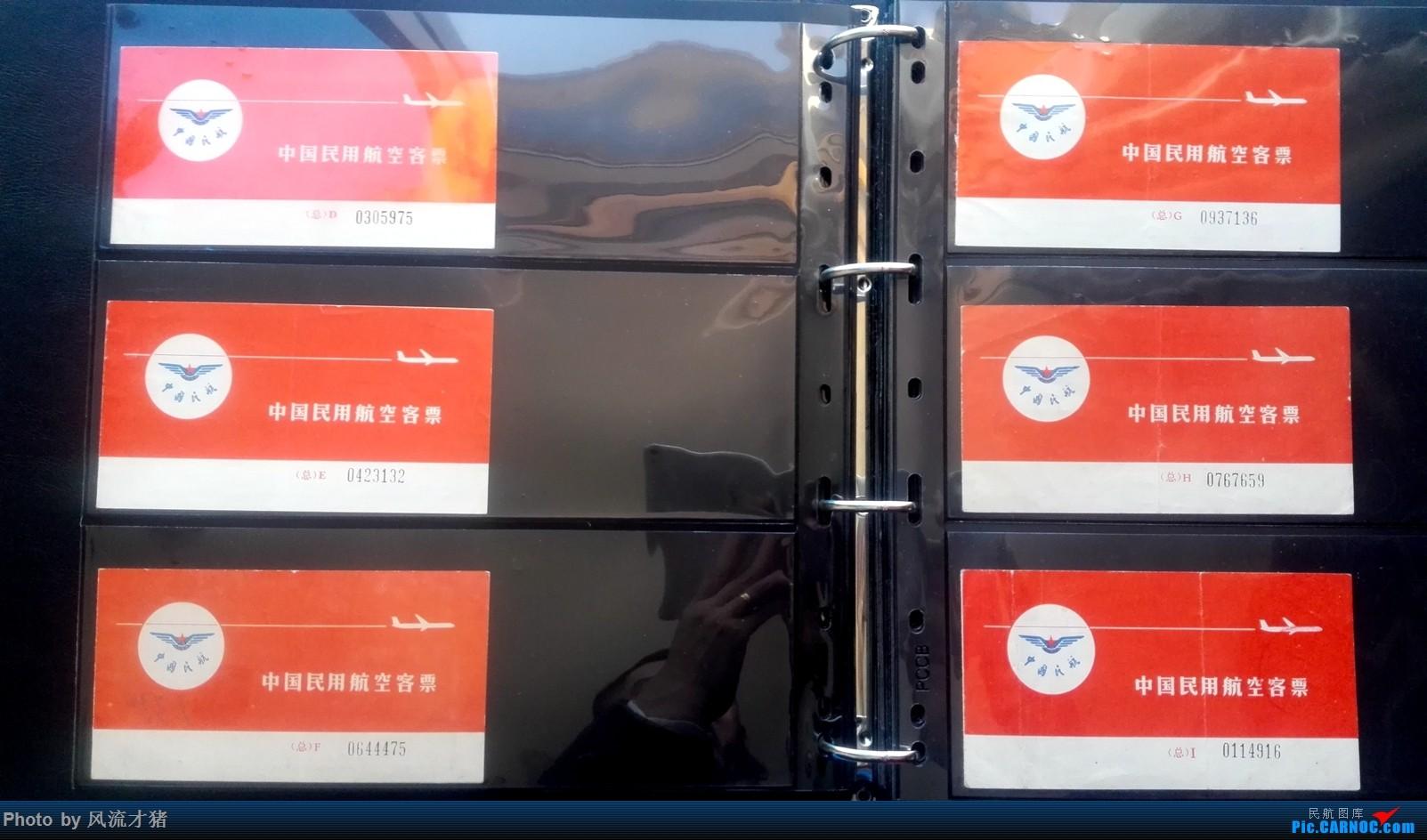 Re:[原创]民航客票收藏,新手发一贴汇报并向傅老师致敬。