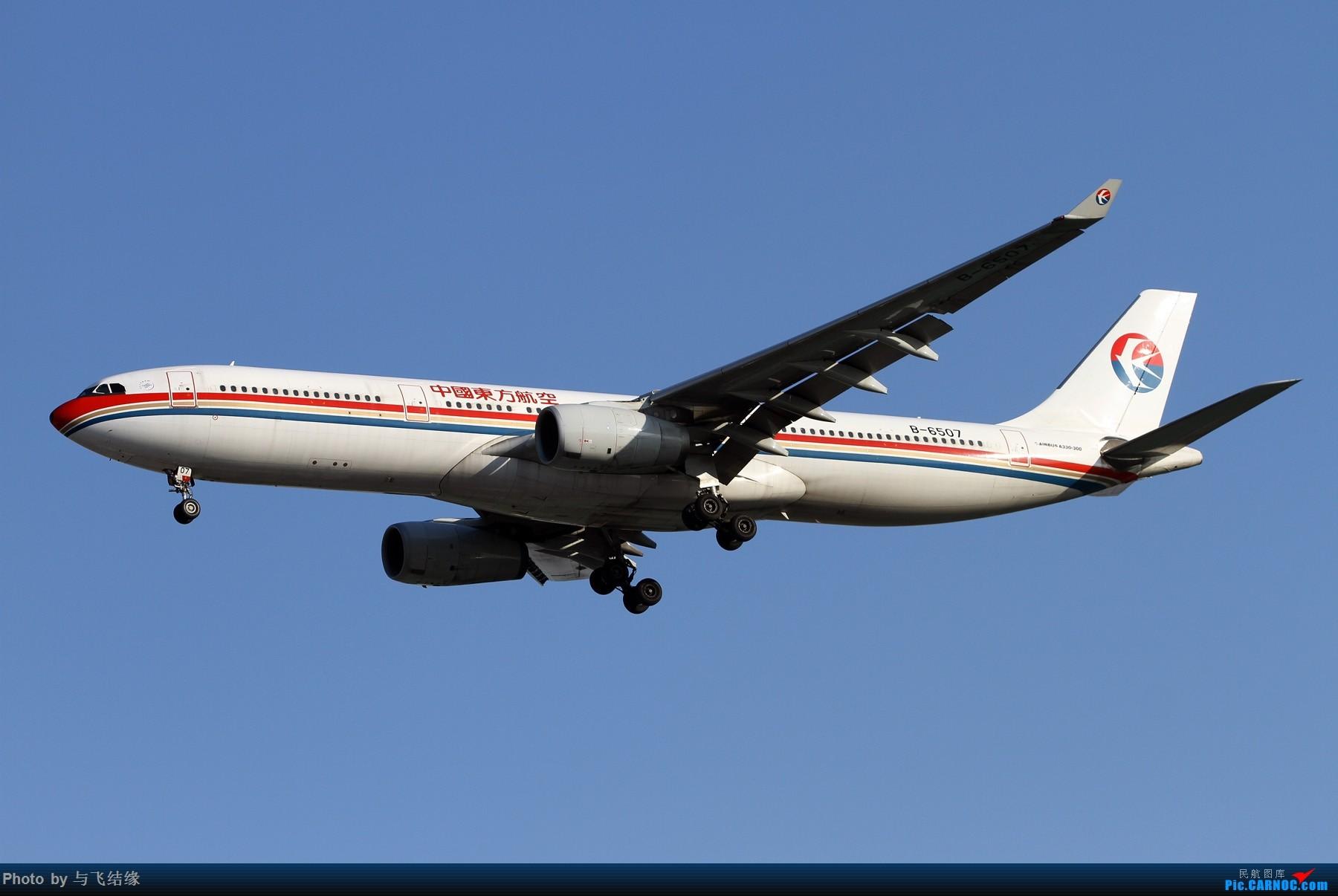 Re:[原创]十二月十号天气不错,楼了几张拙作出来露个脸发一下。 AIRBUS A330-300 B-6507 中国北京首都国际机场