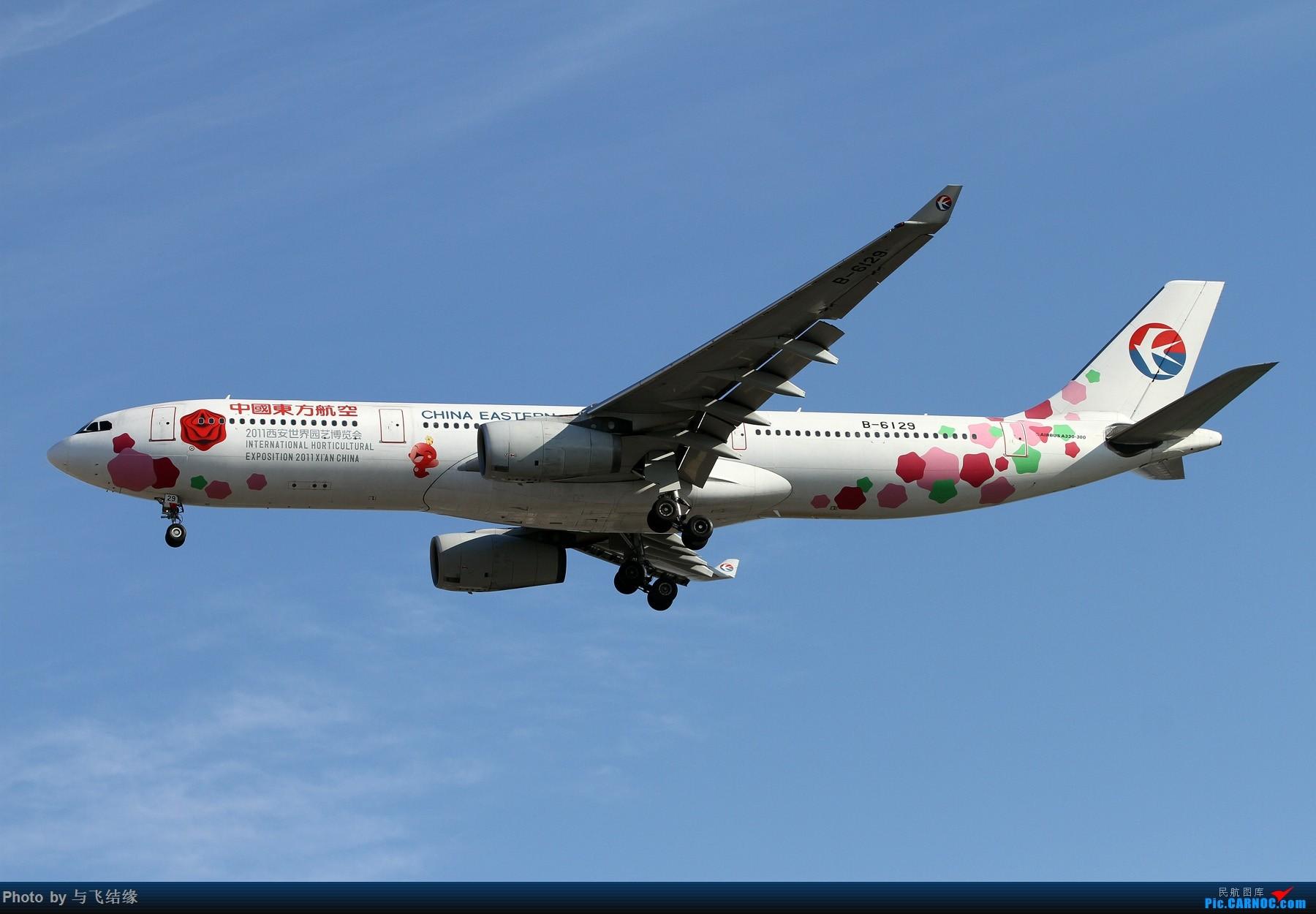 Re:[原创]十二月十号天气不错,楼了几张拙作出来露个脸发一下。 AIRBUS A330-300 B-6129 中国北京首都国际机场