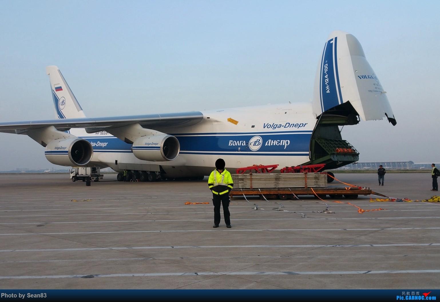 [原创]第一天上班,就遇 An-12 :-) ANTONOV AN-124  上海浦东国际机场