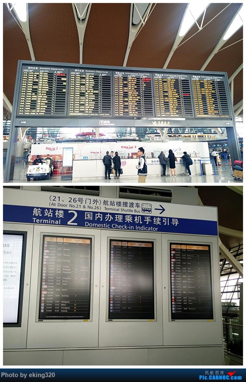 Re:[原创]2016年第三次魔都行(CKG—SHA,PVG—CKG)世界上最大的过山车弯道停车    中国上海浦东国际机场
