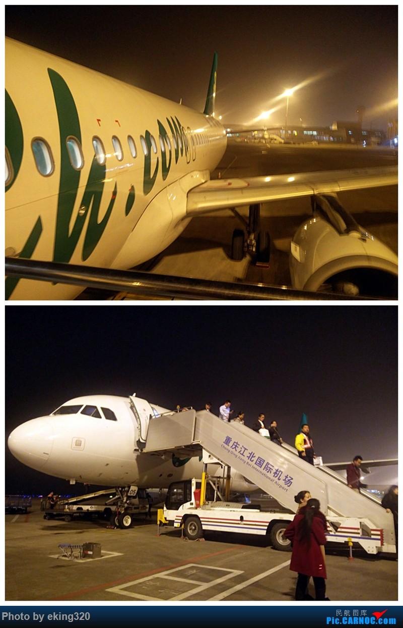 Re:[原创]2016年第三次魔都行(CKG—SHA,PVG—CKG)世界上最大的过山车弯道停车 AIRBUS A320-200 B-6705 中国重庆江北国际机场