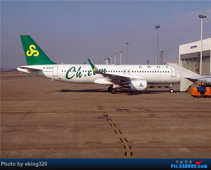 Re:[原创]2016年第三次魔都行(CKG—SHA,PVG—CKG)世界上最大的过山车弯道停车 AIRBUS A320-200 B-8347 中国上海虹桥国际机场