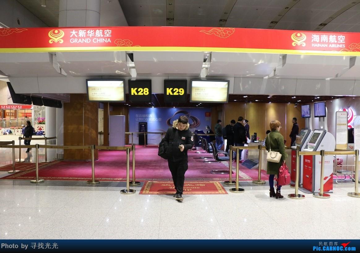 Re:[原创]晚秋初冬多伦多、温暖湿润美三亚,海南航空的冰火两重天之旅:CKG-PEK-YYZ-PEK-SYX-CKG(下集)    中国北京首都国际机场