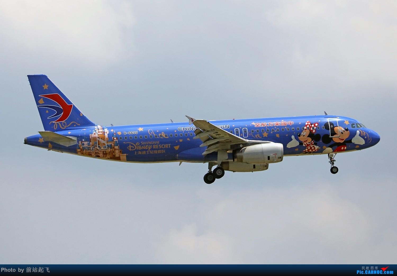 [原创]8月上海虹桥浦东彩绘集合 AIRBUS A320-200 B-6635 中国上海虹桥国际机场