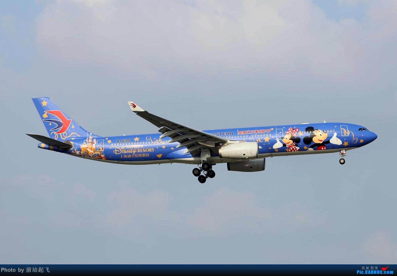 Re:[原创]8月上海虹桥浦东彩绘集合 AIRBUS A330-300 B-6120 中国上海虹桥国际机场