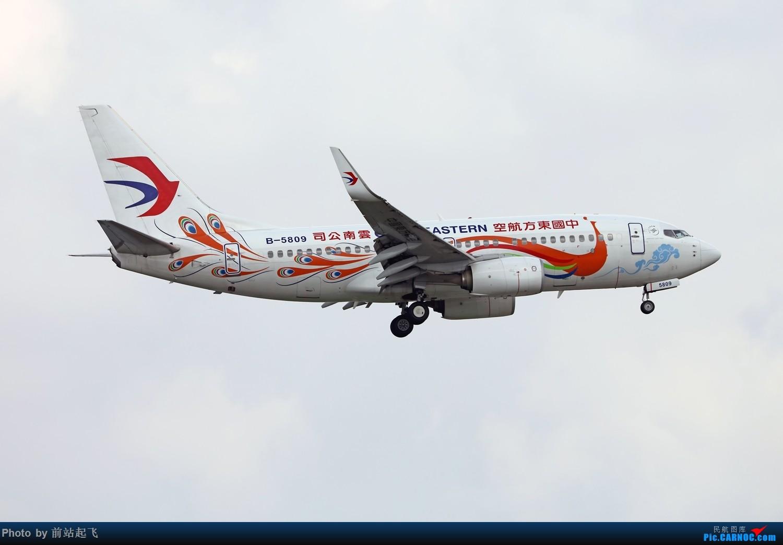 Re:[原创]8月上海虹桥浦东彩绘集合 BOEING 737-700 B-5809 中国上海虹桥国际机场