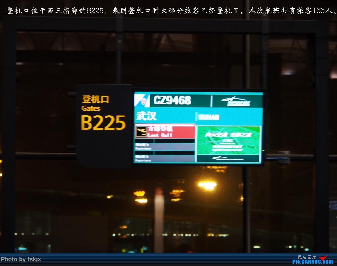 【fskjx的飞行游记☆39】江城武汉·问道武当    中国广州白云国际机场