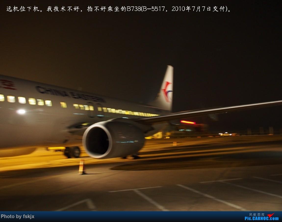 【fskjx的飞行游记☆39】江城武汉·问道武当 BOEING 737-800 B-5517 中国武汉天河国际机场