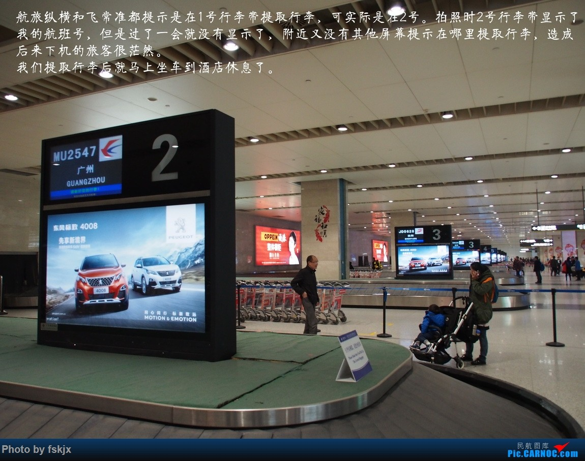【fskjx的飞行游记☆39】江城武汉·问道武当 BOEING 737-800 B-7177 中国武汉天河国际机场 中国武汉天河国际机场