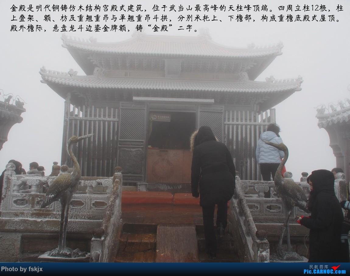 【fskjx的飞行游记☆39】江城武汉·问道武当