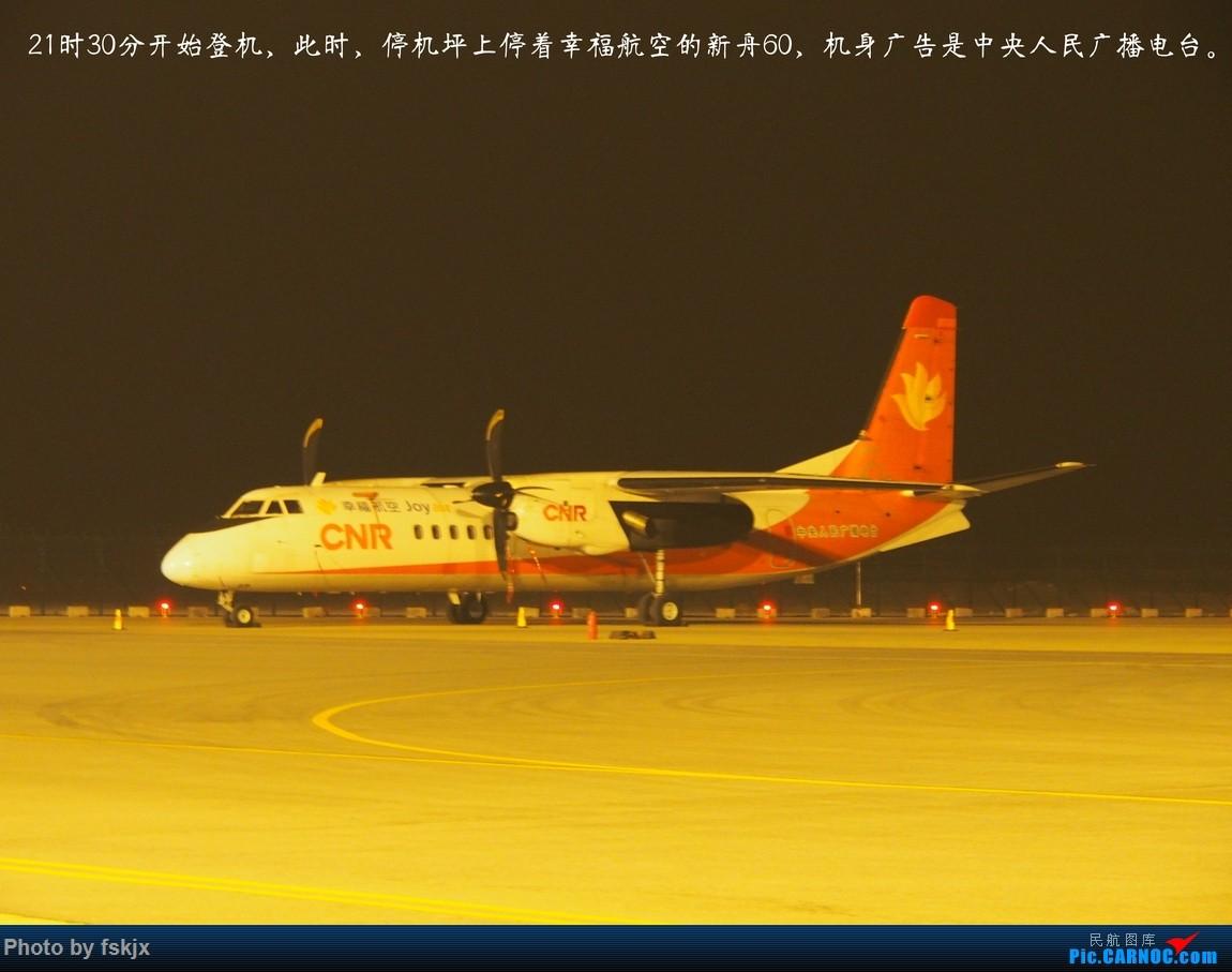 【fskjx的飞行游记☆39】江城武汉·问道武当 XIAN AIRCRAFT MA 60  中国襄阳刘集机场