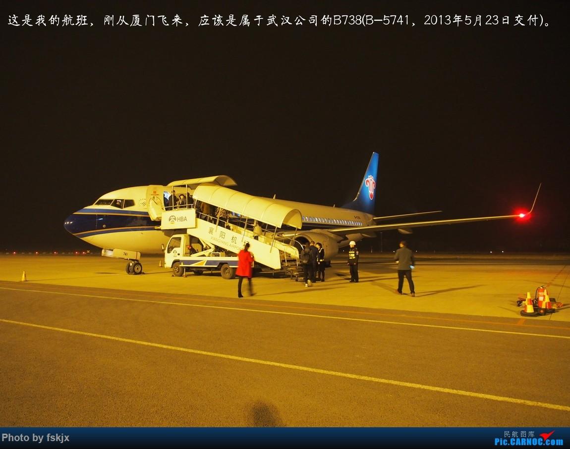 【fskjx的飞行游记☆39】江城武汉·问道武当 BOEING 737-800 B-5741 中国襄阳刘集机场