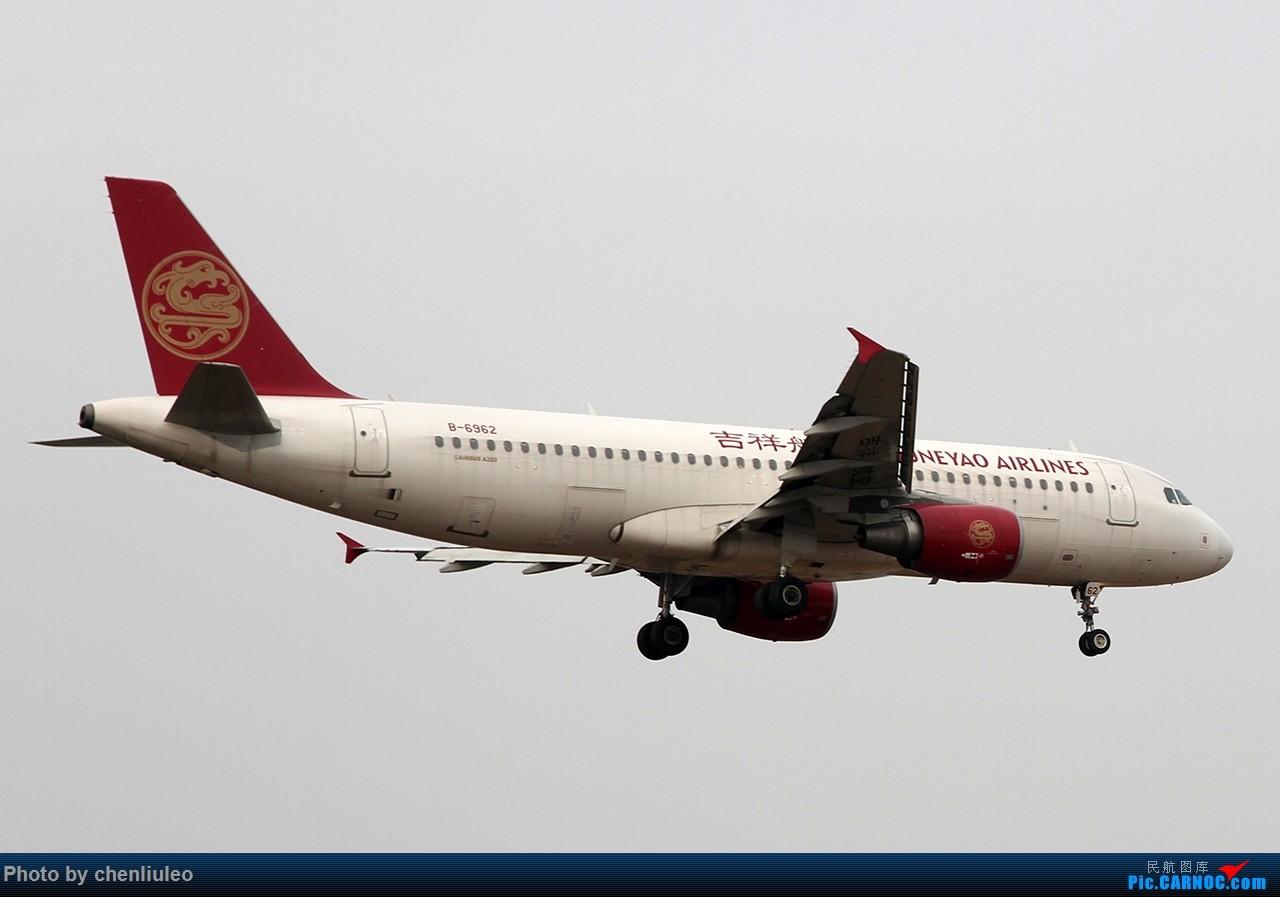 Re:[原创]【杭州飞友会】平安夜前HGH随拍 AIRBUS A320-200 B-6962 中国杭州萧山国际机场
