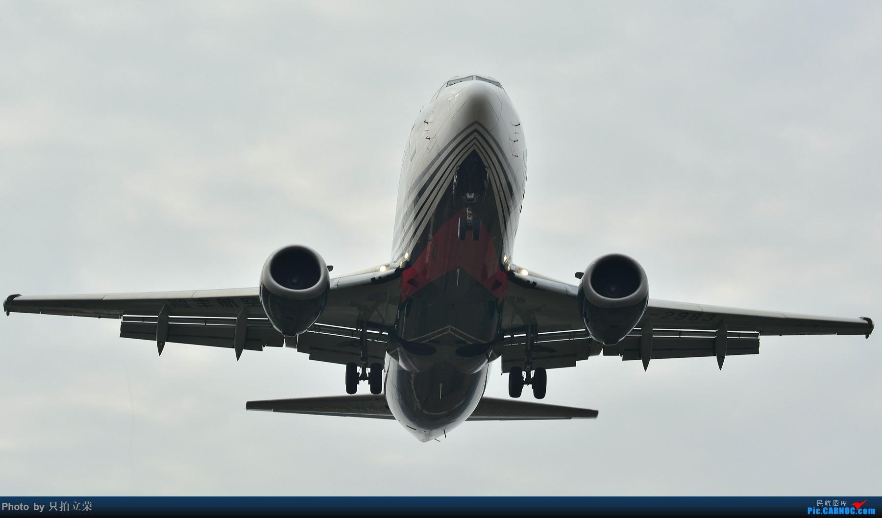 Re:[原创]长沙飞友会之--很久没拍机了,只拍立荣重回黄花! BOEING 737-300 B-2983 中国长沙黄花国际机场