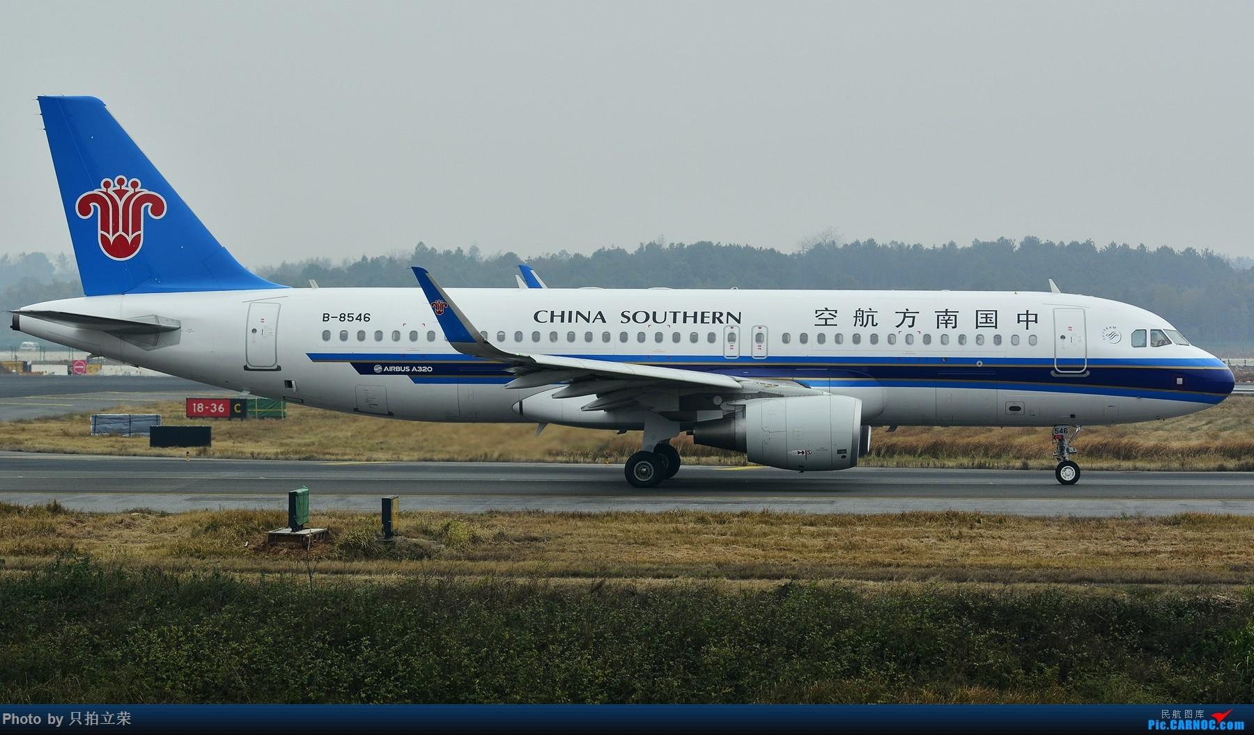 Re:[原创]长沙飞友会之--很久没拍机了,只拍立荣重回黄花! AIRBUS A320-200 B-8546 中国长沙黄花国际机场