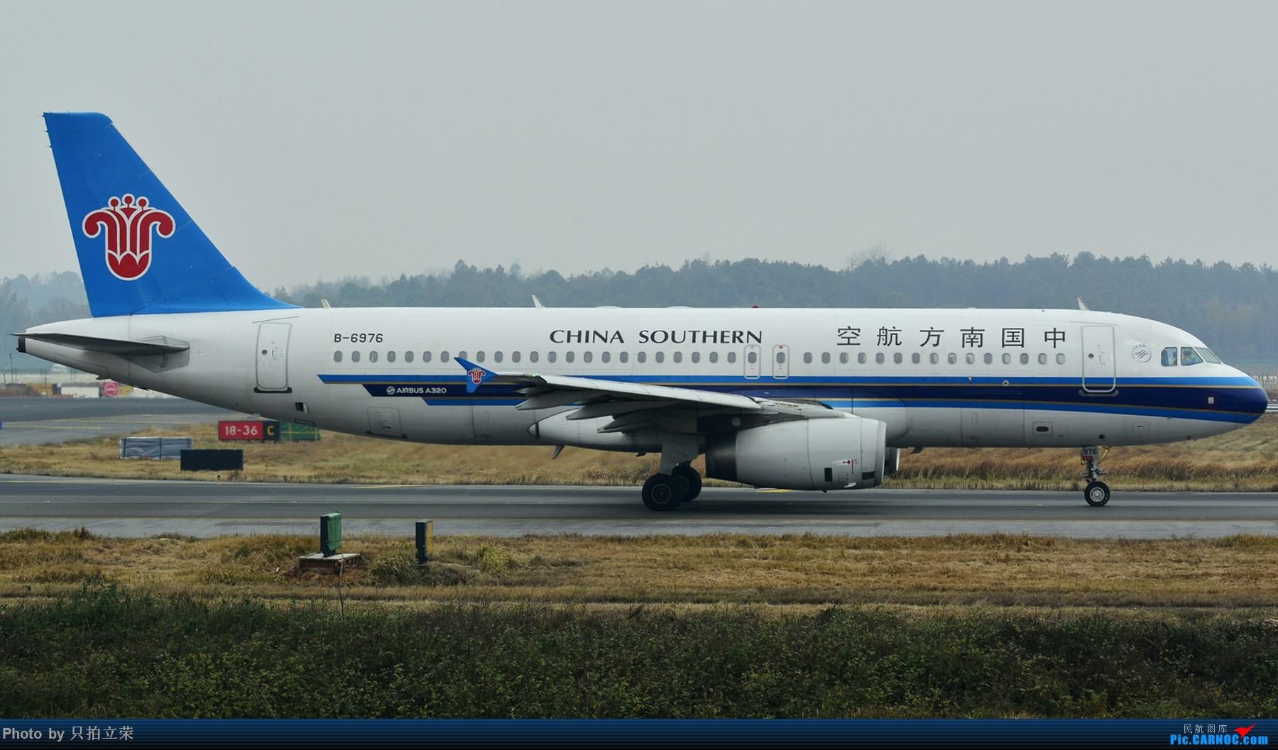 Re:[原创]长沙飞友会之--很久没拍机了,只拍立荣重回黄花! AIRBUS A320-200 B-6976 中国长沙黄花国际机场
