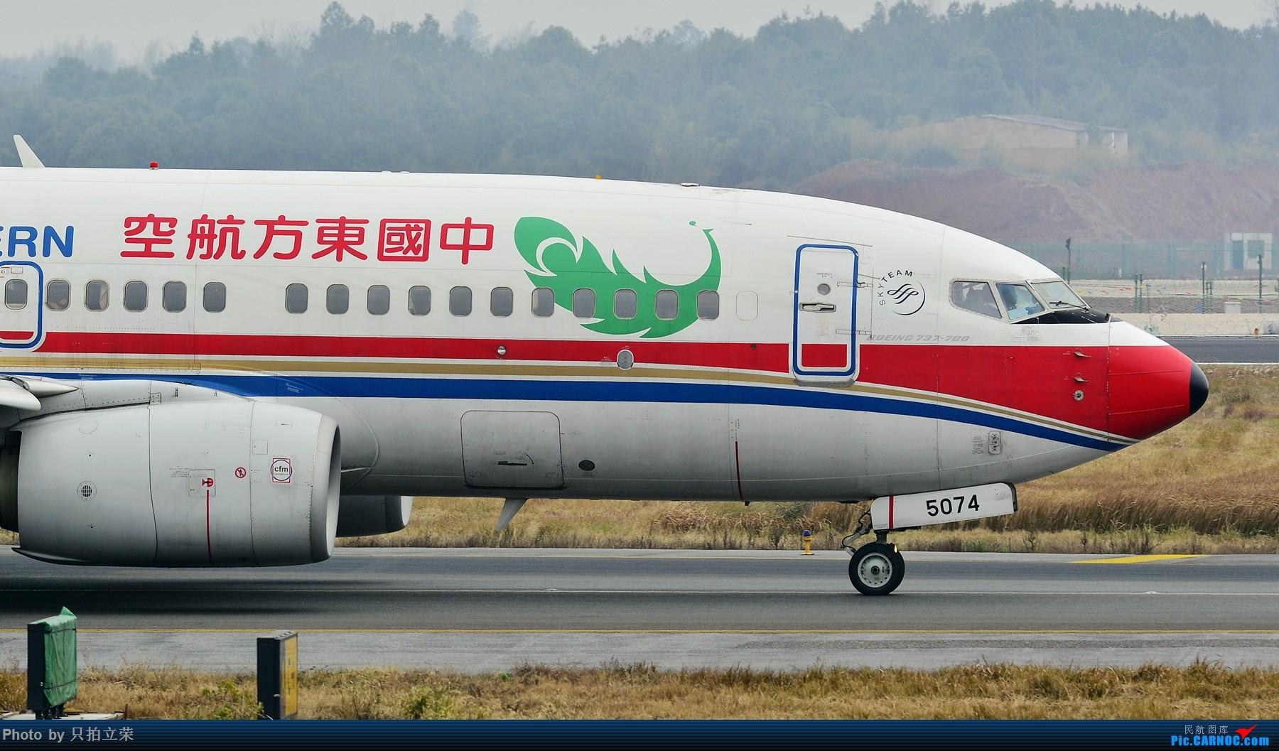Re:[原创]长沙飞友会之--很久没拍机了,只拍立荣重回黄花! BOEING 737-700 B-5074 中国长沙黄花国际机场