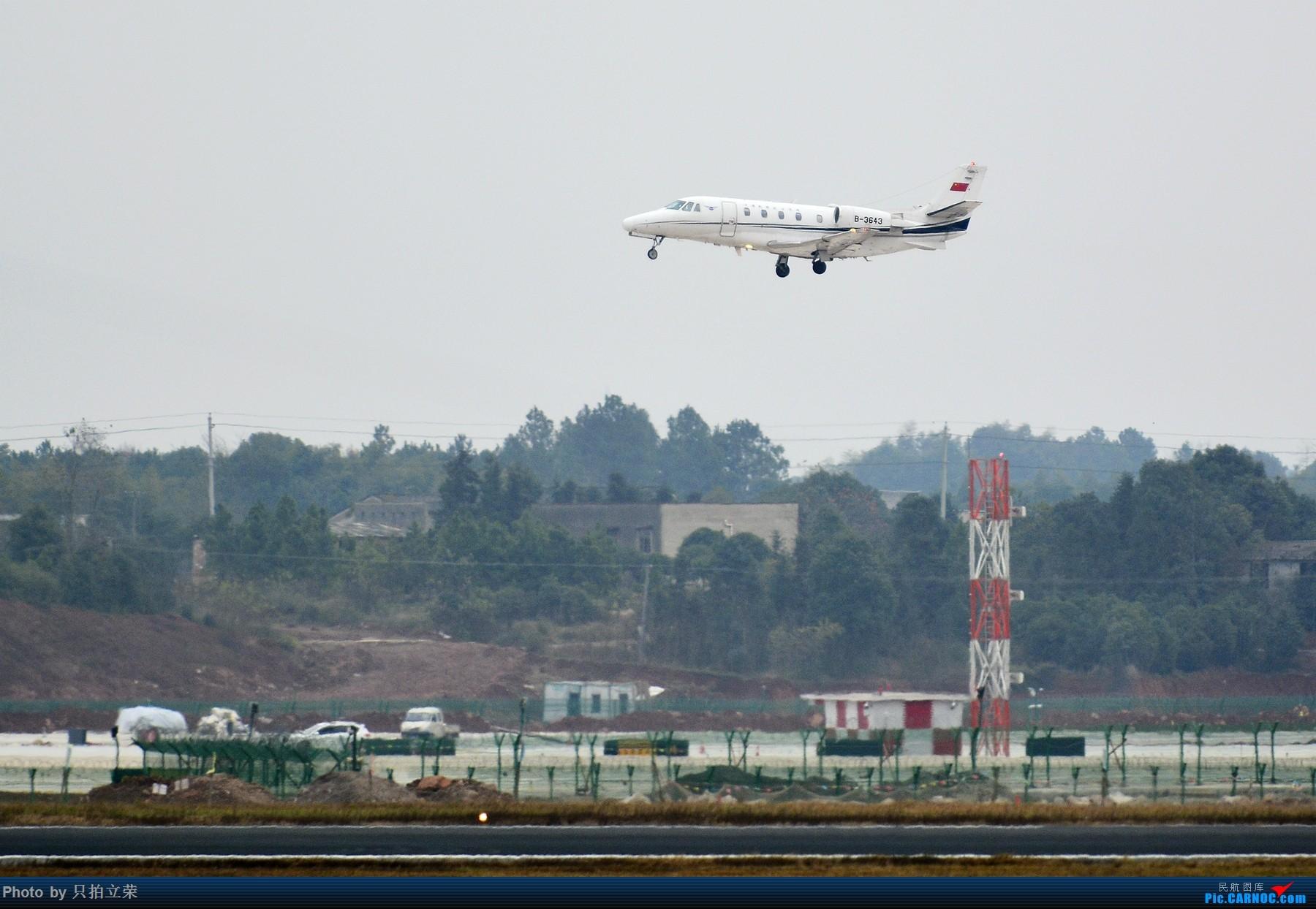 Re:[原创]长沙飞友会之--很久没拍机了,只拍立荣重回黄花! CESSNA 560XL B-3643 中国长沙黄花国际机场