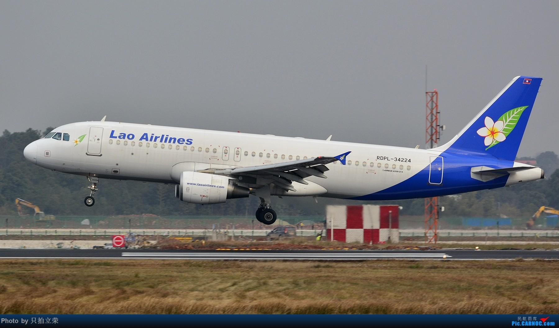 Re:[原创]长沙飞友会之--很久没拍机了,只拍立荣重回黄花! AIRBUS A320-200 RDPL-34224 中国长沙黄花国际机场