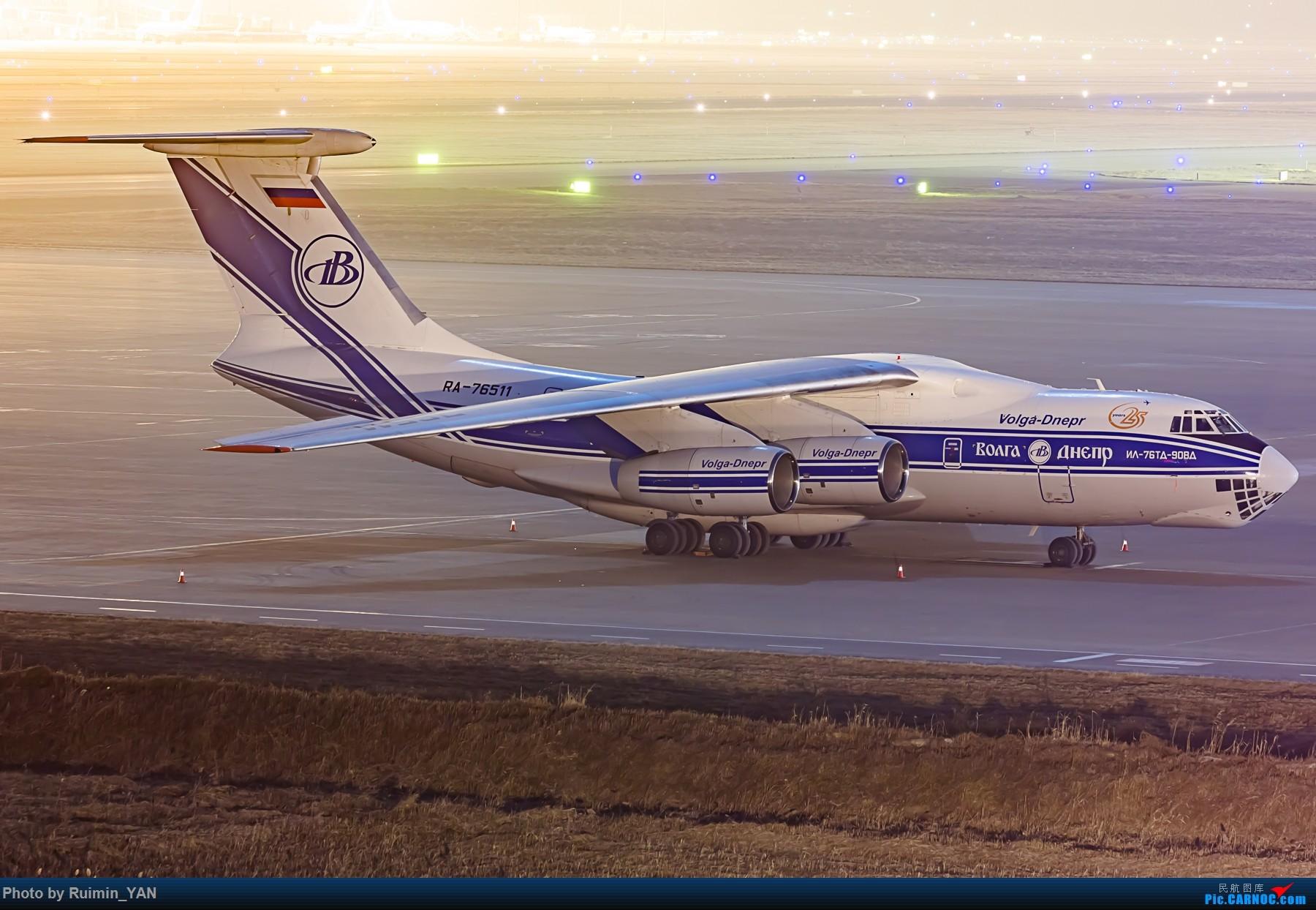 Re:[原创]【夜景】【TSN】伏尔加第聂伯航空(VI) Ilyushin IL-76 ILYUSHIN IL-76 RA-76511 中国天津滨海国际机场