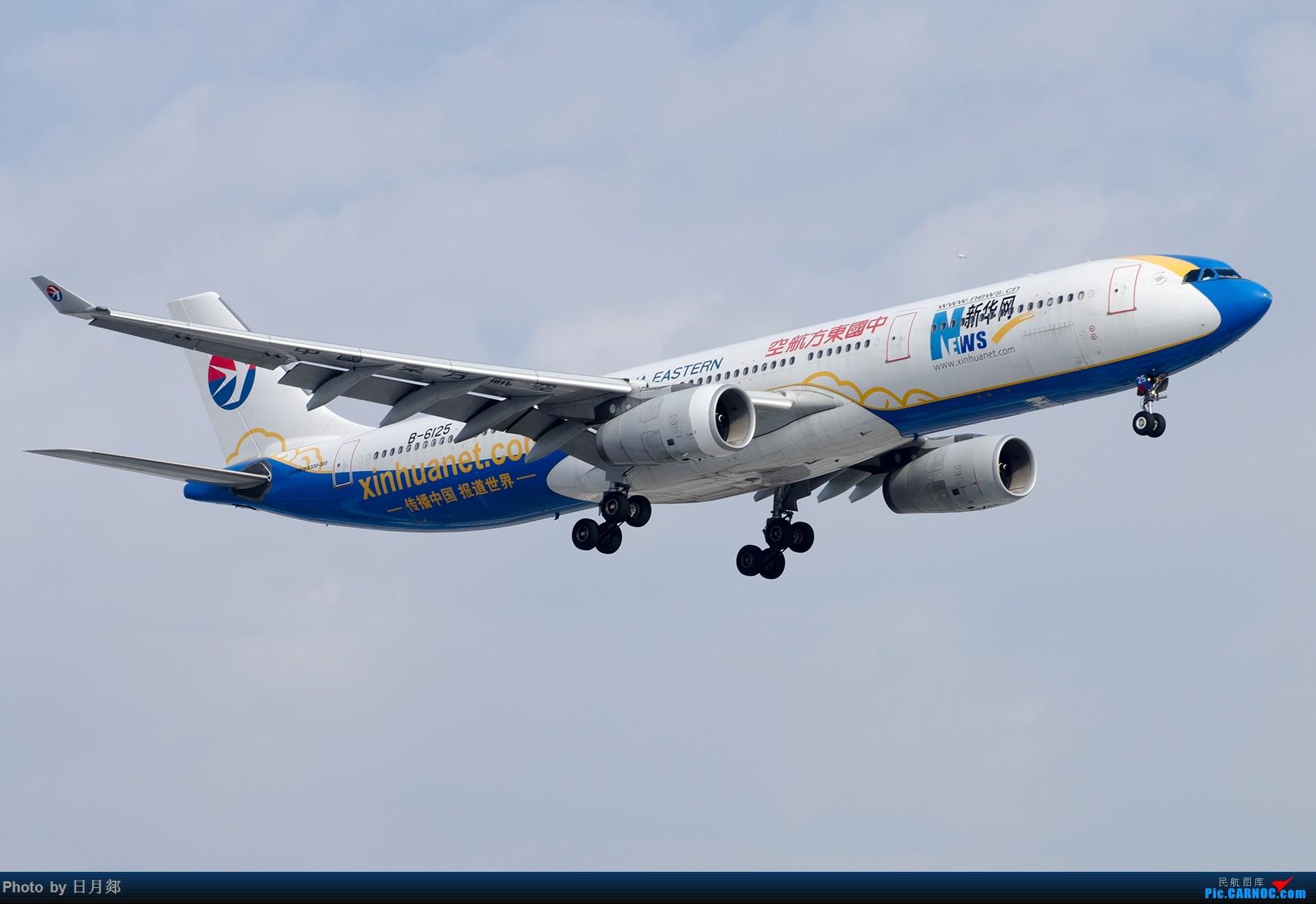 [原创]【SHA拍机*1800大图】新华网和西安园艺博览号,SHA常客 AIRBUS A330-300 B-6125 中国上海虹桥国际机场
