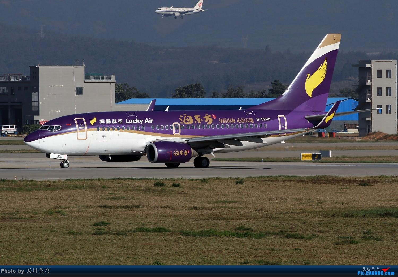 Re:[原创]【KMG】发帖以示存在,祝大家2017新年快乐 BOEING 737-700 B-5268 中国昆明长水国际机场