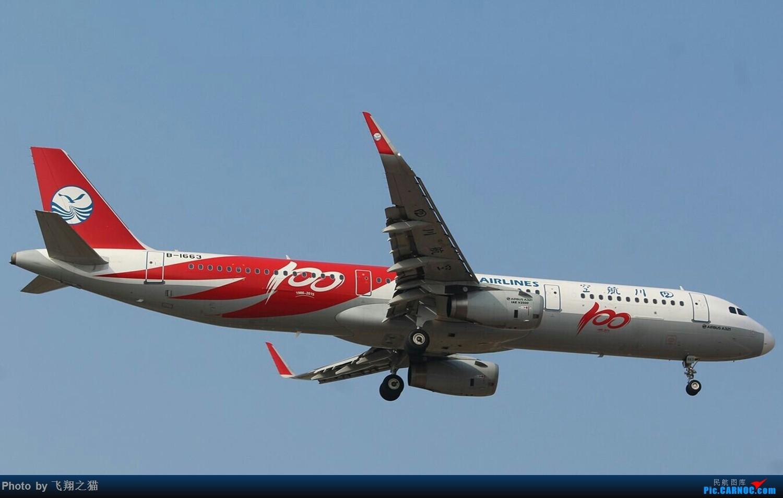 Re:[原创]CKG拍机(冬日暖洋洋,机场晒太阳) AIRBUS A321 B-1663 重庆江北国际机场